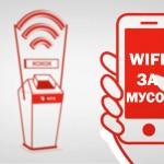 wifi-za-musor