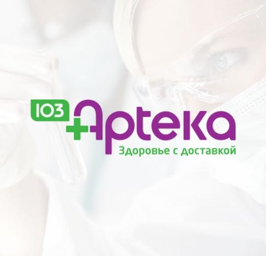 103apteka