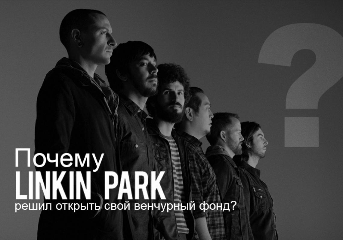 Рок группа Linkin Park открыла собственный венчурный фонд