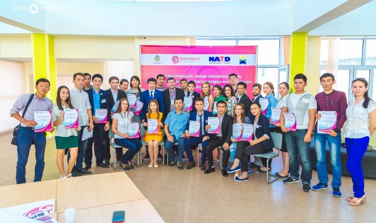 Семинары – как развитие потенциала молодежи Казахстана