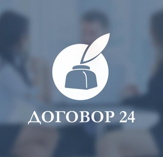 Договор24