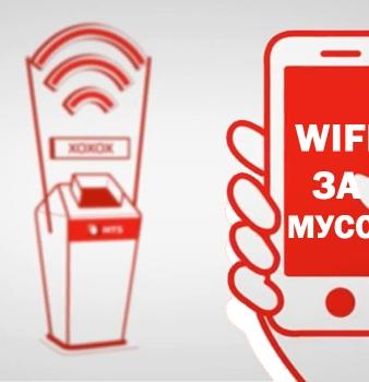 В Индии мусорные корзины поощряют пользователей бесплатным Wifi
